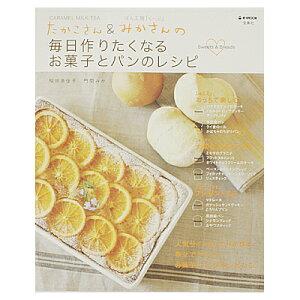 [書籍]たかこさん&みかさんの毎日つくりたくなるお菓子とパンのレシピ