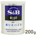《S&B》香りスパイス【200g】