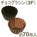 《木村アルミ》CSEチョコグラシン(3F)【約70枚入り】