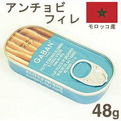 【クール便発送商品】《GABAN》フィレアンチョビ【48g】