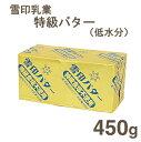 《雪印乳業》特級バター(低水分)【450g】
