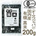 《オーサワジャパン》国内産有機 黒米【200g】