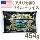《協同食品》GREATVALLEYWILDRICE(ワイルドライス)【454g】AF_wild…