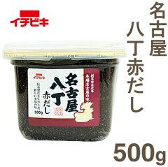 《イチビキ》名古屋八丁赤みそ【500g】