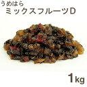 【夏季冷蔵商品】《ウメハラ》ミックスフルーツD【1kg】