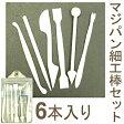 《タイガークラウン》アートスティック(マジパン細工棒1号)【No.1056】