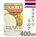 ■ケース購入■《CHAOKOH》ココナッツミルク【400ml×24個】