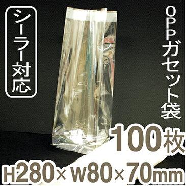 《福重》OPPガゼット袋(280mm×80mm×70mm)【100枚】
