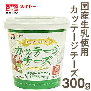 【クール便発送商品】《メイトー》カッテージチーズ【300g】