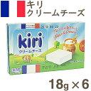 【クール便発送商品】《Kiri(キリ)》クリームチーズ6P【18gx6】