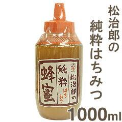 《水谷養蜂園》松治郎の純粋蜂蜜【1000g】【グルメ201212_スイーツ・お菓子】