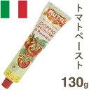 《MUTTI》トマトペースト【130g】