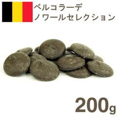 《ベルコラーデ》ノワールセレクション(スイート)【200g】