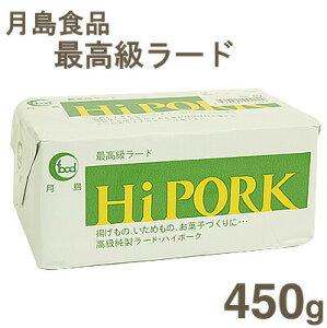 《月島食品》最高級ラード【450g】