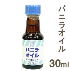 《GK》バニラオイル【30ml】【グルメ201212_スイーツ・お菓子】