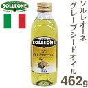 《ソルレオーネ》グレープシードオイル【500ml】