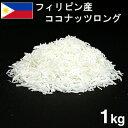 《フィリピン産》ココナッツロング【1kg】