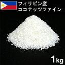 《フィリピン産》ココナッツファイン【1kg】