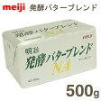 ■ケース販売■《明治乳業》発酵バターブレンドNA【500g×20個】
