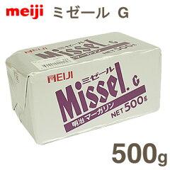 【クール便発送商品】《明治乳業》ミゼール G(無塩)【500g】