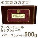 《大東カカオ・クーベルチュールセレクショーネ》バニーユ(スイート)【500g】