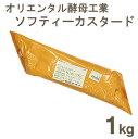《オリエンタル酵母》ソフティーカスタード【1kg】