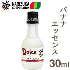 《ナリヅカ》バナナエッセンス【30ml】
