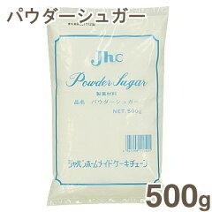 《Jhc》パウダーシュガー【500g】