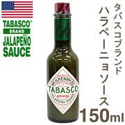 タバスコ ハラペーニョソース