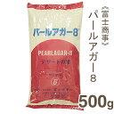 《富士商事》パールアガー【500g】