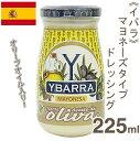 《YBARRA》オリーブオイル入りマヨネーズタイプドレッシング【225ml】