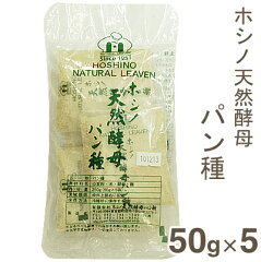 【クール便発送商品】《ホシノ天然酵母》ホシノ天然酵母(パン種)【50gX5袋】
