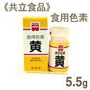 《共立食品》食用色素 黄【5.5g】