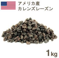 《アメリカ産》カレンズレーズン【1kg】