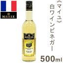 《マイユ》白ワインビネガー【500ml】