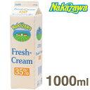 【クール便発送商品】《中沢乳業》フレッシュクリーム 35%【1000ml】