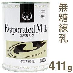 《雪印》エバミルク(無糖練乳)【411g】