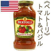 ベルトリー ベルトーリ パスタソーストマト