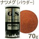 《GS》ナツメグパウダー(ダブ印)【70g】