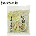 《サンサス》きねうち生麺 冷麺【150g】
