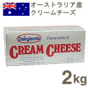 《デイリーランド》クリームチーズ【2kg】