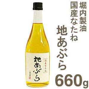 《堀内製油》国産なたね 地あぶら【660g】