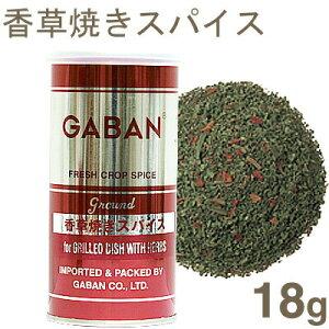 《GABAN》香草焼きスパイス【18g】