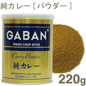 《GABAN》純カレー【220g】