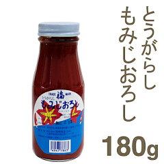 《福徳食品》もみじおろし【180g】