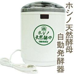 《ホシノ天然酵母》ホシノ天然酵母【発酵器】