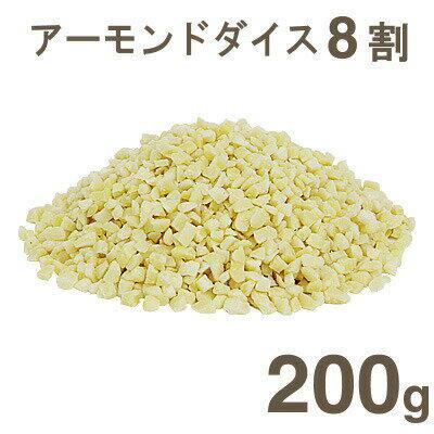 《アメリカ産》アーモンドダイス8割【200g】