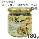 《ベル食品》スープカレーの作り方(4皿分)【180g】