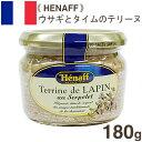 《Henaff》ウサギとタイムのテリーヌ【180g】