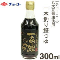 《チョーコー醤油》一本釣り鰹つゆ(2倍希釈)【300ml】